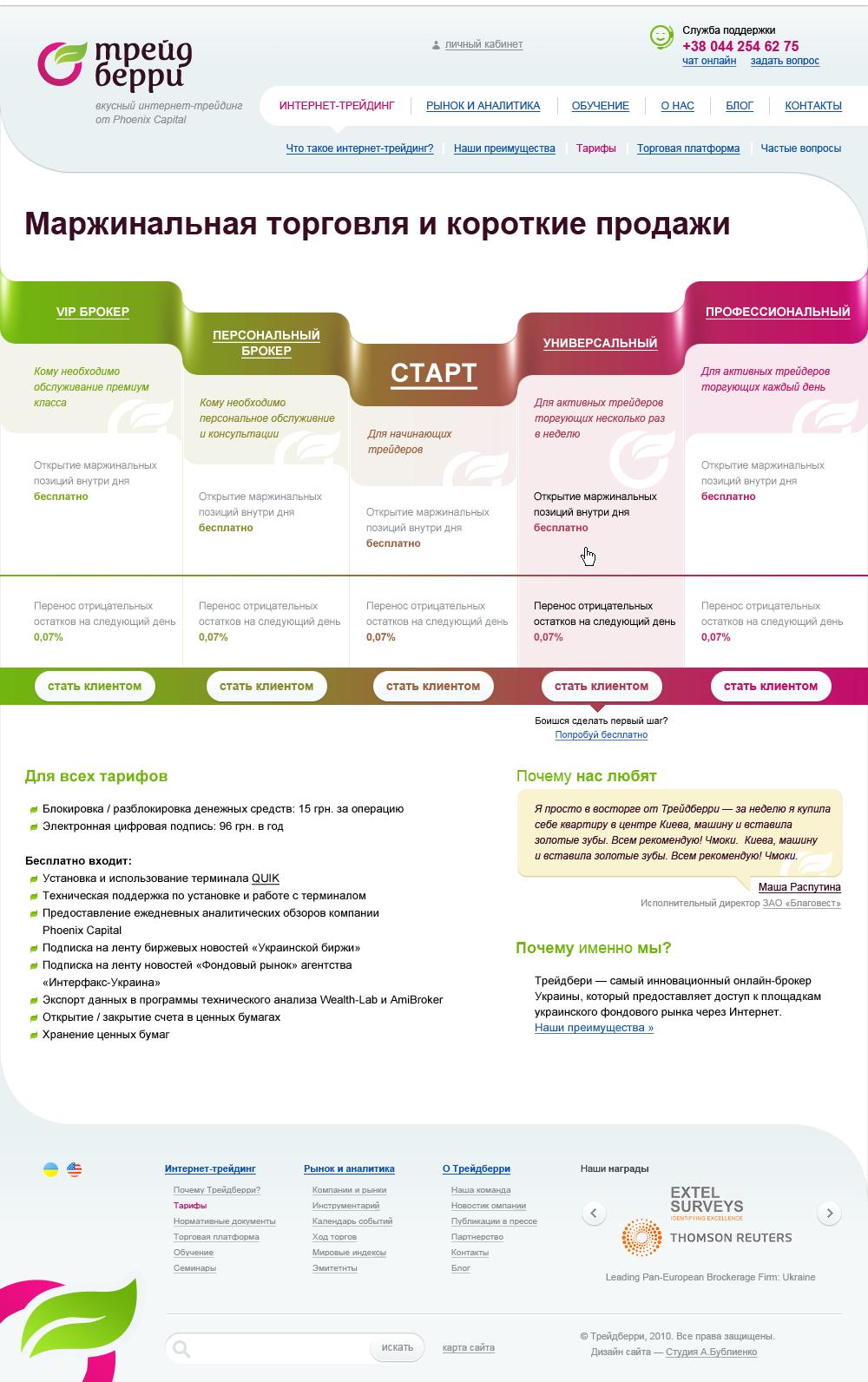дизайн таблиці тарифів