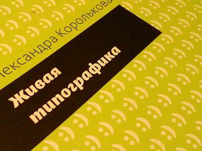 Олександра Королькова. Жива типографія