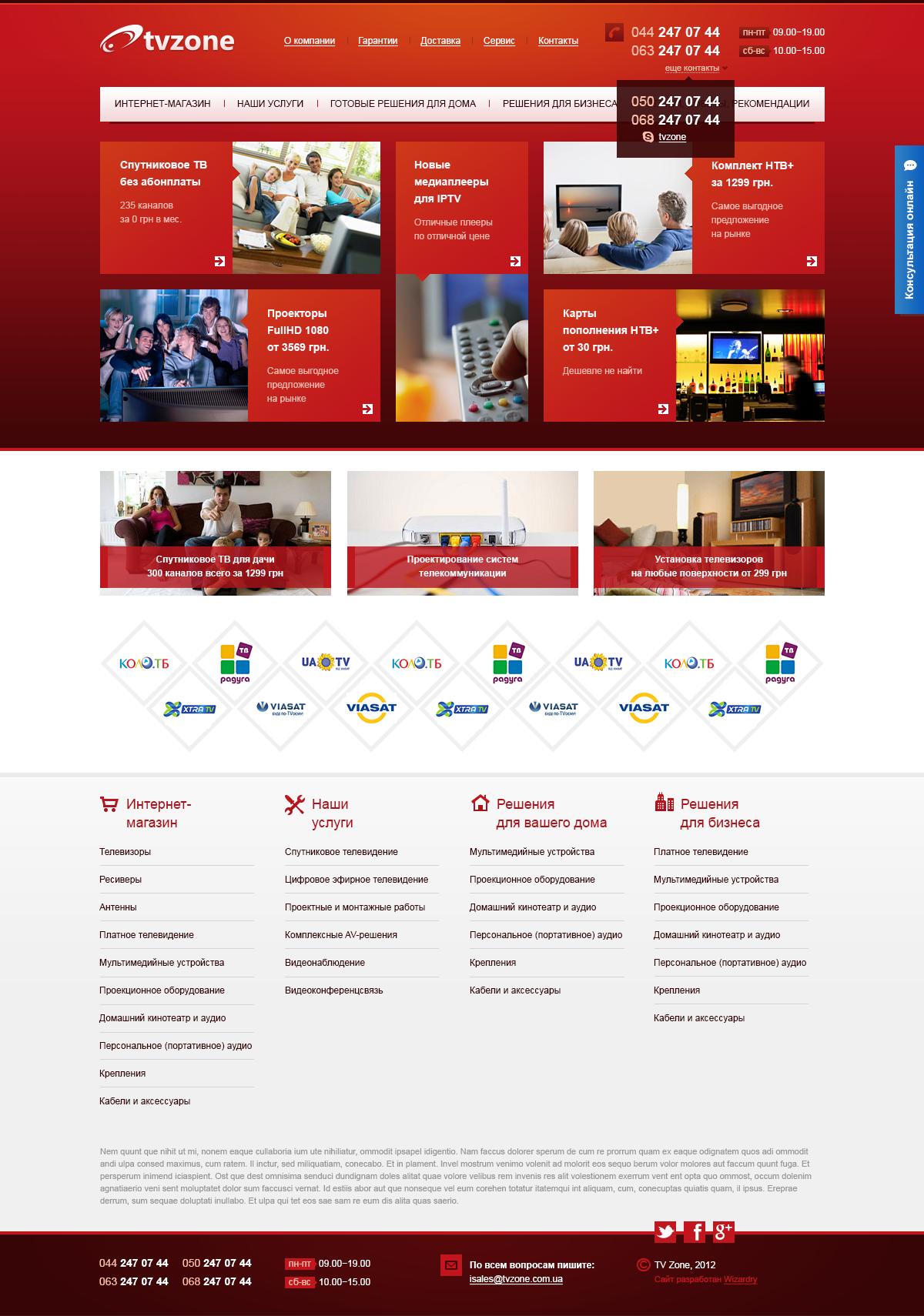 tvzone site design
