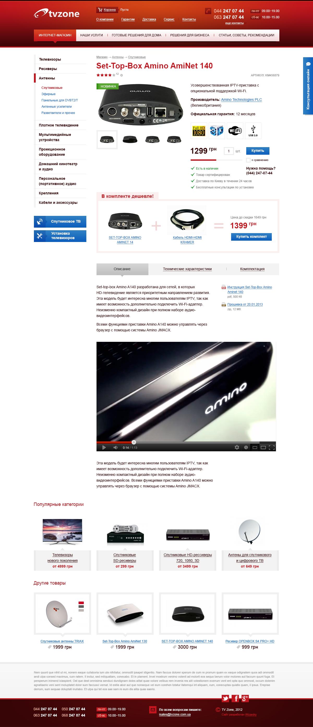 tvzone design site