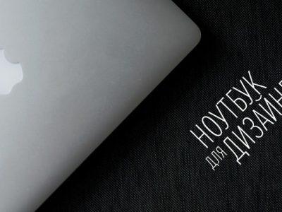 Ноутбук для веб-дизайнера. Як я з PC на Macbook перейшов